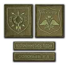Комплект нашивок 337-го радиотехнического полка для полевой формы