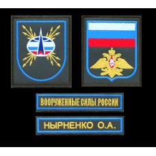 Комплект нашивок военнослужащих подразделения войск ВКО для офисной формы