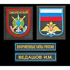 Комплект нашивок 511–го полка ЗРВ для офисной формы