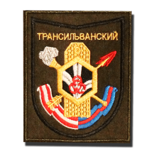 Шеврон 282-го Трансильванского Краснознаменного ордена Александра Невского учебного центра войск РХБЗ