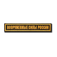 Полоска ВСР ВМФ