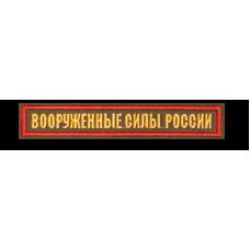 Полоска ВСР СУХОПУТНЫЕ ВОЙСКА
