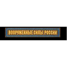 Полоска ВСР ВКС