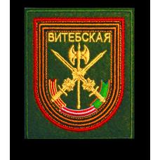 Нашивка 38-й гвардейской мотострелковой бригады