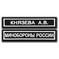 Именная нашивка гражданского персонала + нашивка МИНОБОРОНЫ РОССИИ