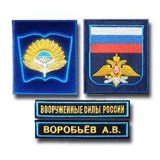 Комплект нашивок Сызранского лётного училища с эмблемой ВКС