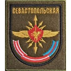 Нашивка - Севастопольская первая бригада управления