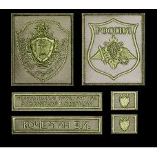 Комплект нашивок Военной прокуратуры для полевой формы