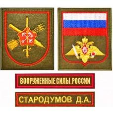 Комплект нашивок 5-я зенитная ракетная бригада