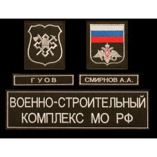 Комплект нашивок Главного управления обустройства войск