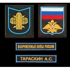 Комплект нашивок 874 ЦПС(р) РТВ