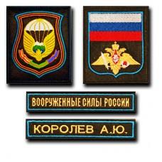 Комплект  нашивок 7-й гвардейской десантно-штурмовой дивизии (горной)
