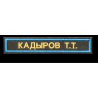 Именная нашивка военнослужащих ВКС,ВВС,ВДВ,ВКО