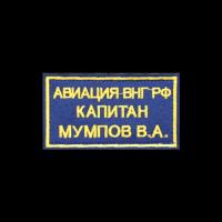 Именная нашивка военнослужащих АВИАЦИЯ ВНГ РФ