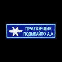 Именная нашивка военнослужащих с эмблемой ВКС