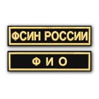 Именная нашивка ФСИН + нашивка ФСИН РОССИИ