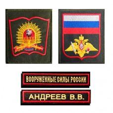 Комплект  нашивок Московского высшего общевойскового командного училища