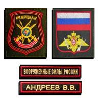 Комплект  нашивок Режицкая дивизия РВСН