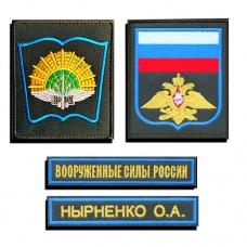 Комплект  нашивок  (ЯВВУ ПВО) Ярославское высшее военное училище противовоздушной обороны