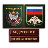 Комплект  нашивок  Варшавской орденов Кутузова II степени и Красной звезды бригады ЖДВ