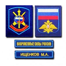 Комплект  нашивок 1-я ордена Ленина армия противовоздушной и противоракетной обороны (особого назначения)