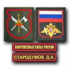 Комплект  нашивок военнослужащих батальона МТО