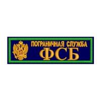 Нашивка военнослужащих пограничной службы ФСБ