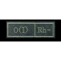 Нашивка Группа крови 0 (I) Rh-