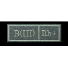 Нашивка Группа крови B (III) Rh+