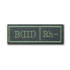 Нашивка Группа крови B (III) Rh-