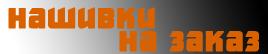 "Интернет-магазин ""Нашивки на заказ"""